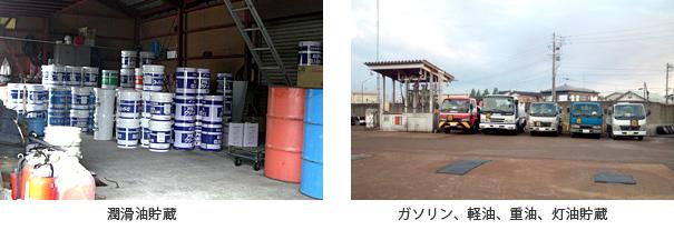 中之島油槽所の潤滑油貯蔵とガソリン・軽油・重油・灯油の貯蔵